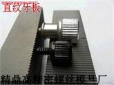 精鼎直齿搓丝板  厂家供应搓丝板品质保证