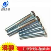 4.8级GB30镀锌平脑外六角螺栓 平头外六角螺丝 螺钉M4~M18