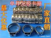 厂家直销宁波单耳无极卡箍、双耳喉箍、、强力喉箍、弹簧卡