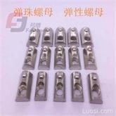 歐標鋁型材配件 彈性螺母 彈片鋼珠母塊 20/30/40/45型M3M4M5M6M8