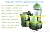 400L离心脱油机/离心甩油机(烘干型)