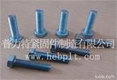 护栏螺栓 优质螺栓厂家直销