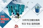 螺丝模具上中华模具城 标准件更便捷 十年专业品质