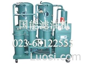 国能供应TYAZ润滑、液压油真空再生滤油机