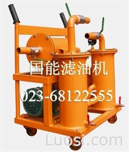 国能供应JL轻便式过滤加油机