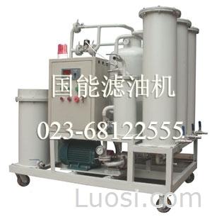 国能供应TL磷酸脂抗燃油真空滤油机
