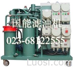 TYAEX防爆型润滑液压油真空滤油机