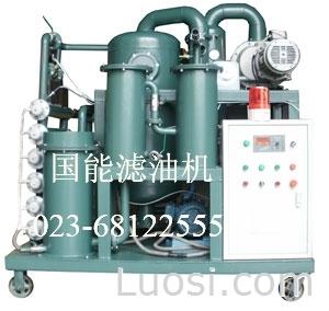 国能供应ZYD高效双级真空滤油机