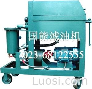 国能供应LY板框压力式滤油机