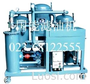 国能供应GJL轻质燃油滤油机