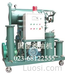 国能供应ZYA变压器油真空滤油机