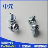 十字槽盘头螺钉、弹簧垫圈和平垫组合件