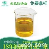 索拉供應電鍍模具金屬防銹油 揮發性快干脫水軟膜長期潤滑防銹劑廠家