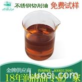 東莞索拉廠家批發 金屬鈦合金切削油 切削液 純油潤滑油 加工機床