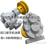 日本三井搓牙机机上用的1/4油泵、1/8油泵