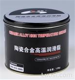 陶瓷合金高温润滑脂