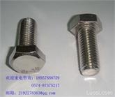 外六角螺栓厂家专业生产不锈钢大规格