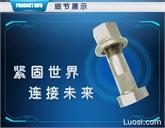 钢化新斯太尔前轮螺栓