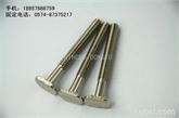 T型螺栓厂家专业生产不锈钢大规格