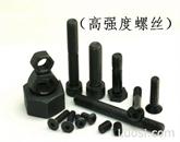 高强度螺栓、高强度螺丝、塔吊螺栓、热镀锌螺丝、8.8级螺丝