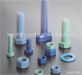 供应各种规格螺栓XYLAN特氟龙表面处理