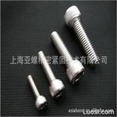 长期供应A2-80内六角圆柱头螺钉