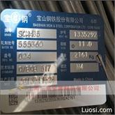 SCM435 规格数量SCM435  厂家直销SCM435   宝钢冷镦线材