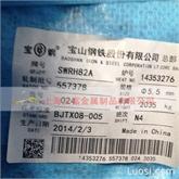 精品宝钢SWRH82A预应力钢丝毛料成品线规格齐全 欢迎来电订购