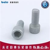 供应热镀锌内六角螺栓紧固件厂家|8.8级高强内六角光伏螺栓|永年博乐紧固件