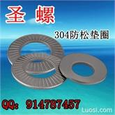 304不锈钢法式垫圈 不锈钢防松垫圈M5 6 8 10