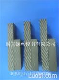 不锈钢网纹搓花板/菠萝花搓丝板/非标牙板--耐克牙板