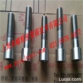 耐高温合金 A453 Gr.660内六角圆柱头螺栓