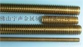 黄铜全牙螺杆1/2-13UNC x 3'/6'