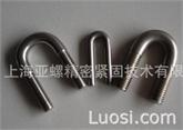 SUS347U型螺栓
