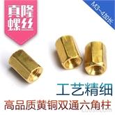 纯铜双通六角铜柱国标平头空心直通主板隔离螺柱M3M4加长裸价促销