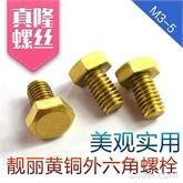 国标黄铜外六角螺丝现货大量供应超长六角螺栓M3-M12承接非标定做