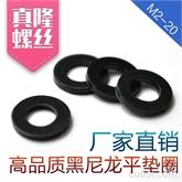 黑色尼龙绝缘平垫圈塑料塑胶垫片M2-M20