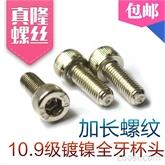 10.9级合金钢镀镍螺栓圆柱杯头螺丝内六角全牙螺钉M3-M4加长现货促销