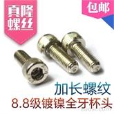 8.8级合金钢镀镍螺栓圆柱杯头螺丝内六角全牙螺钉M3-M4加长现货促销