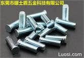 厂家直销压铆螺钉压铆螺丝/PEM压板螺丝压板螺钉环保镀锌FH FHS FH4 FHA