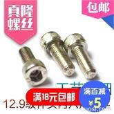 8.8级合金钢镀镍圆柱头机螺钉杯头内六角螺丝加长六角螺栓M8现货
