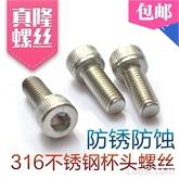 厂家热销 精品8级国标316不锈钢圆柱杯头螺栓12厘 内六角螺丝M12