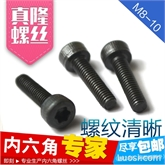 12.9级高强度内梅花螺栓现货促销合金钢梅花孔圆柱头螺丝M8M10M12