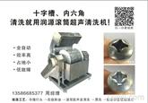 十字槽单滚筒超声波清洗机
