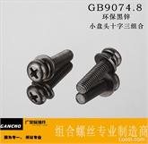 温州广全黑锌小盘头十字三组合批发本色现货M3M4M5M6