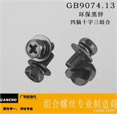 温州广全厂家直销9074.13镀黑锌M4M5M6M8现货直销