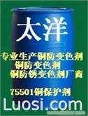 供应:五金电镀加工防锈封闭剂