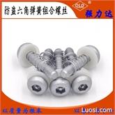 弹簧胶垫组合非标螺丝 电镀达克罗不锈钢螺丝 防盗组合螺丝