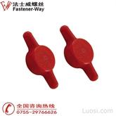SHERA-LOC, 塑胶螺丝,塑胶旋钮,螺丝,螺母,自助安装