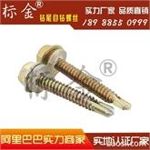 【专业生产】标金4.8碳钢外六角华司钻尾螺丝 燕尾螺丝 自钻螺丝